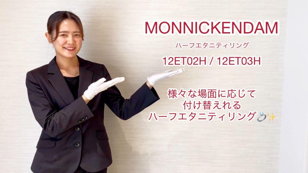 【動画】富山市 MONNICKENDAM 結婚指輪(ハーフエタニティ) 12ET03/12ET02