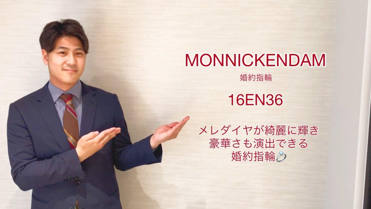 【動画】富山市 MONNICKENDAM 婚約指輪 16EN36
