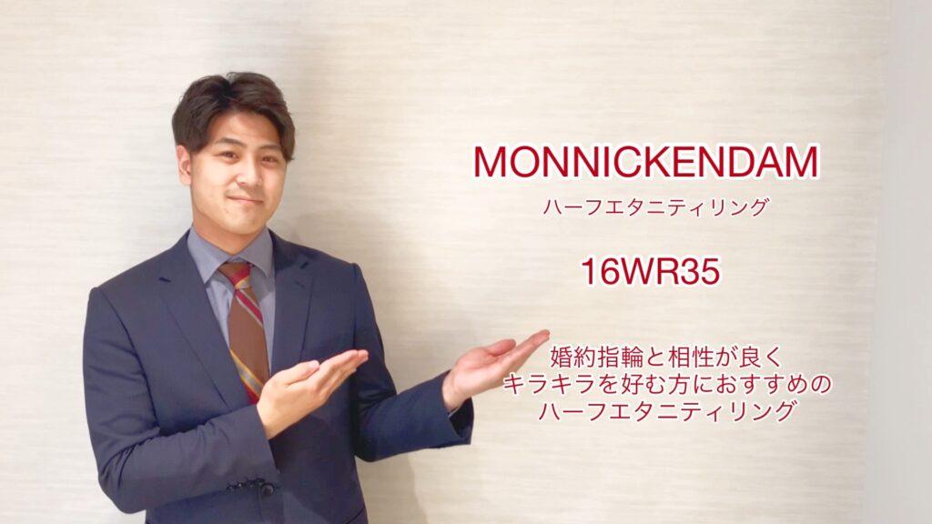 【動画】富山市 MONNICKENDAM ハーフエタニティリング 16WR35
