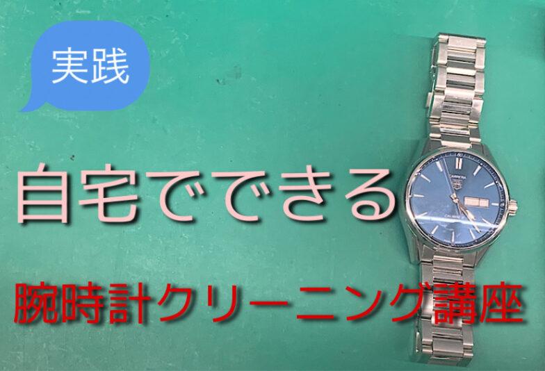 【いわき市】動画で見る時計のセルフクリーニング方法