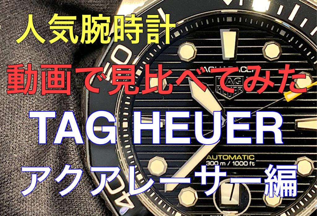 【動画】いわき市 この夏一番熱いダイバーズウォッチ!話題のTAG HEUER アクアレーサー!