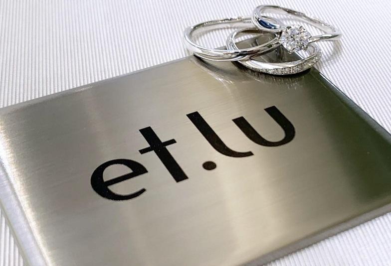 【京都市】高品質ダイヤ・王道シンプルデザインの婚約指輪・結婚指輪をお探しの方は「et.lu(エトル)」がおすすめ!