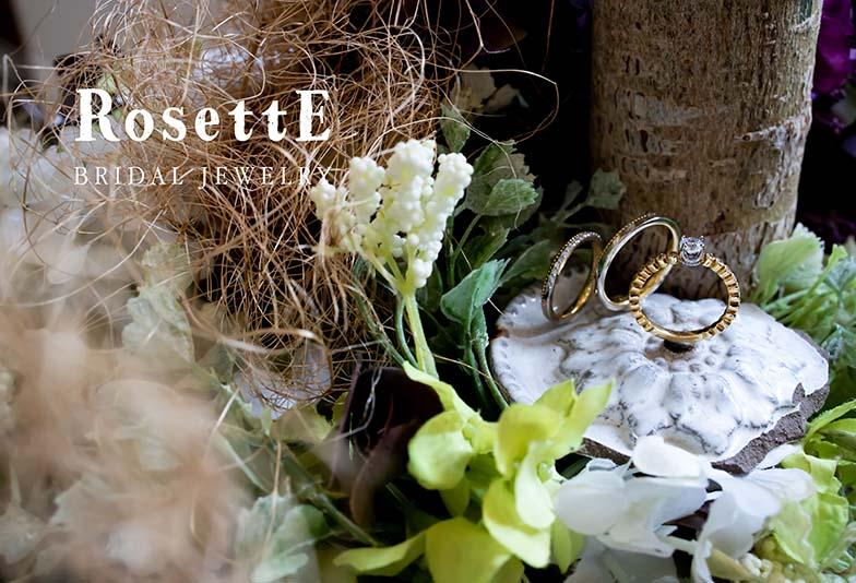 【山形市】SNSで話題!アンティーク調のオシャレな結婚指輪「RosettE」