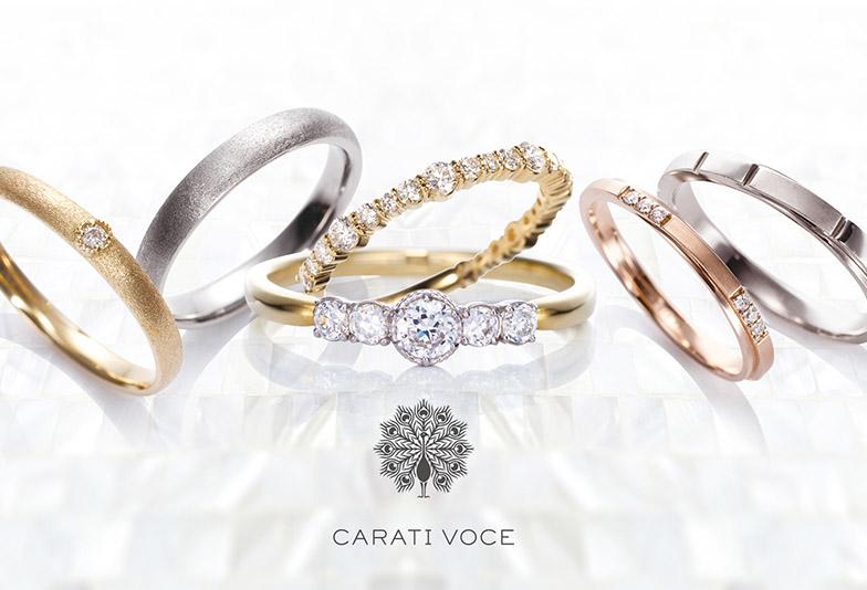 金沢市キャラティーヴォーチェ、金沢市オシャレな結婚指輪、キャラティーヴォーチェの結婚指輪を金沢市のタケウチブライダルで購入する