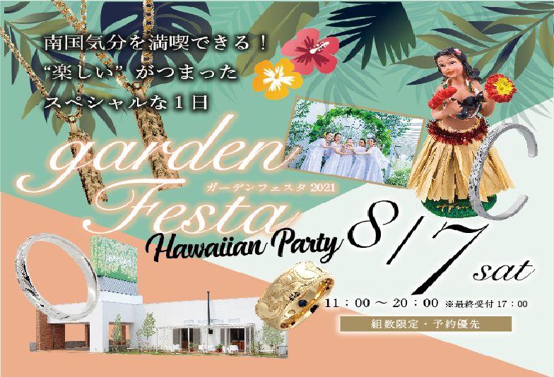 【南大阪・和歌山市】関西最大級のハワイアイベントgardenフェスタ2021ついに明日!