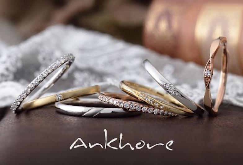 【飯田市】おしゃれな結婚指輪「アンクオーレ」をご紹介します!