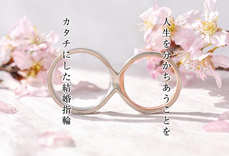 【郡山市】二人の歴史を刻む、一生ものの結婚指輪【杢目金屋】