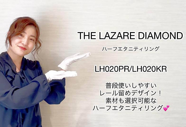 【動画】富山市 THE LAZARE DIAMOND ハーフエタニティリング LH020PR/LH020KR