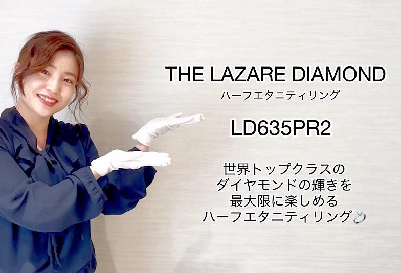 【動画】富山市 THE LAZARE DIAMOND ハーフエタニティリングLD635PR2