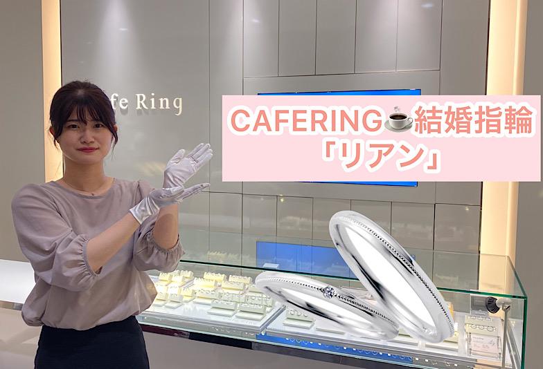 【動画】福井市CAFERING(カフェリング)結婚指輪『リアン』