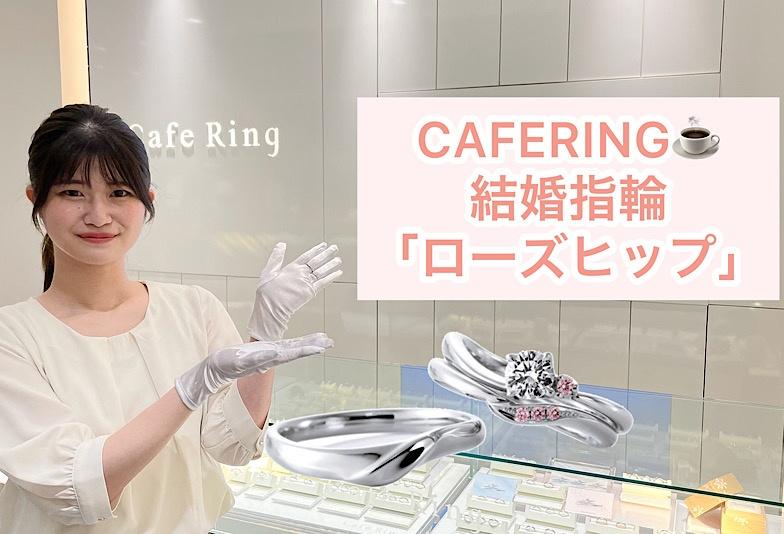 【動画】福井市CAFERING(カフェリング)結婚指輪『ローズヒップ』
