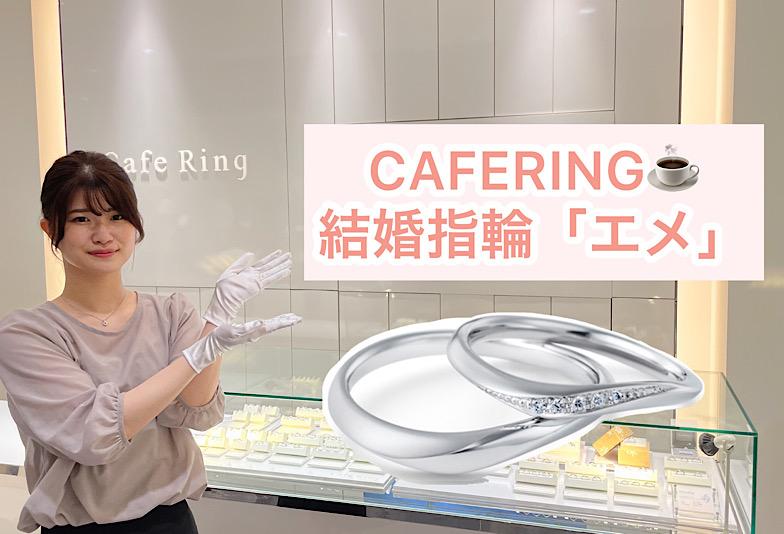 【動画】福井市CAFERING(カフェリング)結婚指輪『エメ』