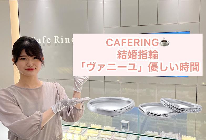 【動画】福井市CAFERING(カフェリング)結婚指輪『ヴァニーユ』優しい時間