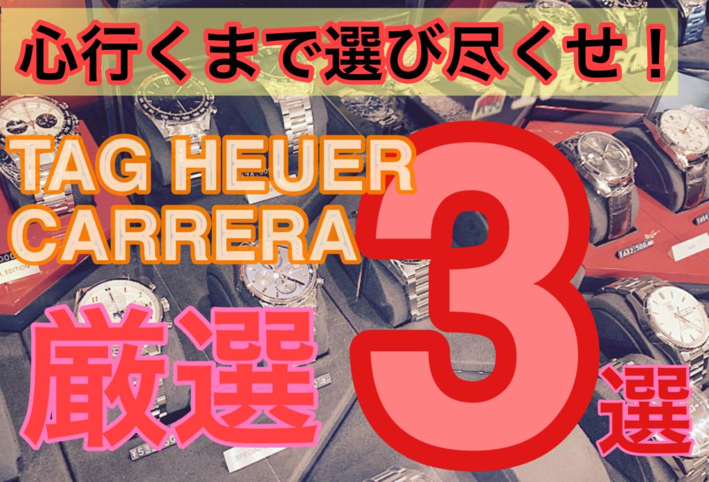 【動画】いわき市 心行くまで選び尽くせ!人気腕時計タグ・ホイヤーカレラ厳選3選