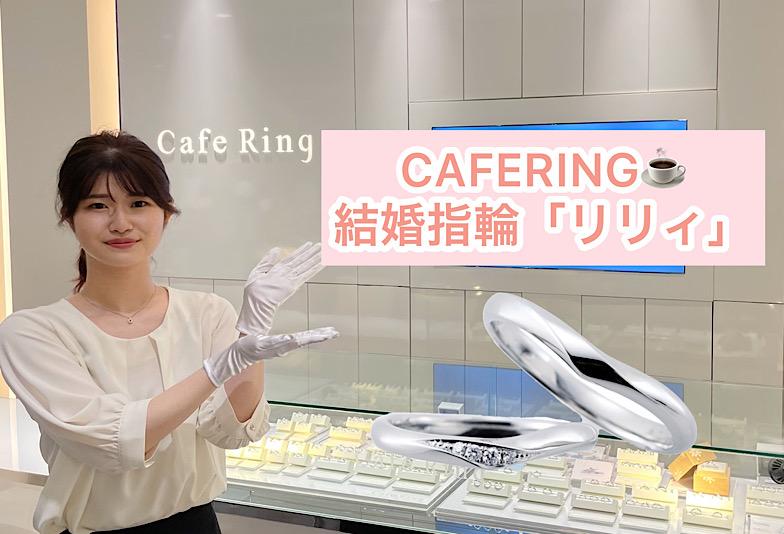 【動画】福井市CAFERING(カフェリング)結婚指輪『リリィ』