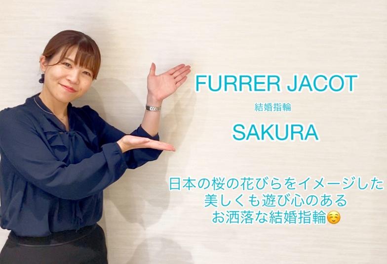 【動画】富山市 FURRER JACOT 結婚指輪 SAKURA