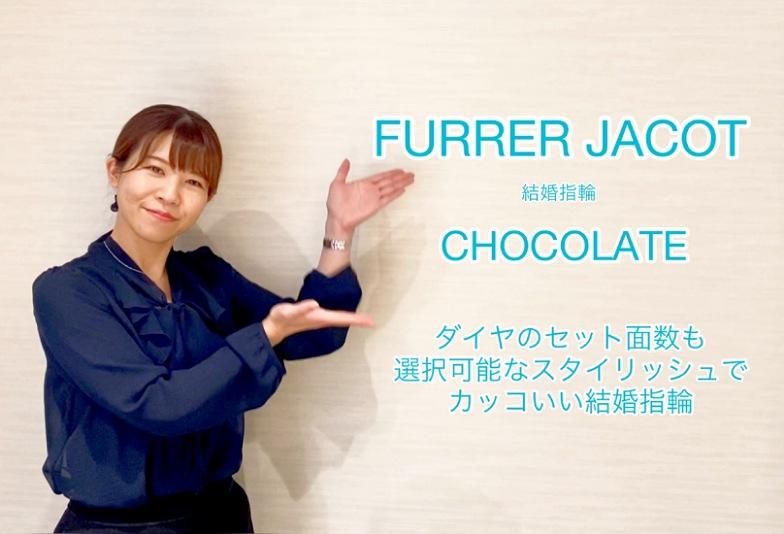 【動画】富山市 FURRER JACOT 結婚指輪 CHOCOLATE