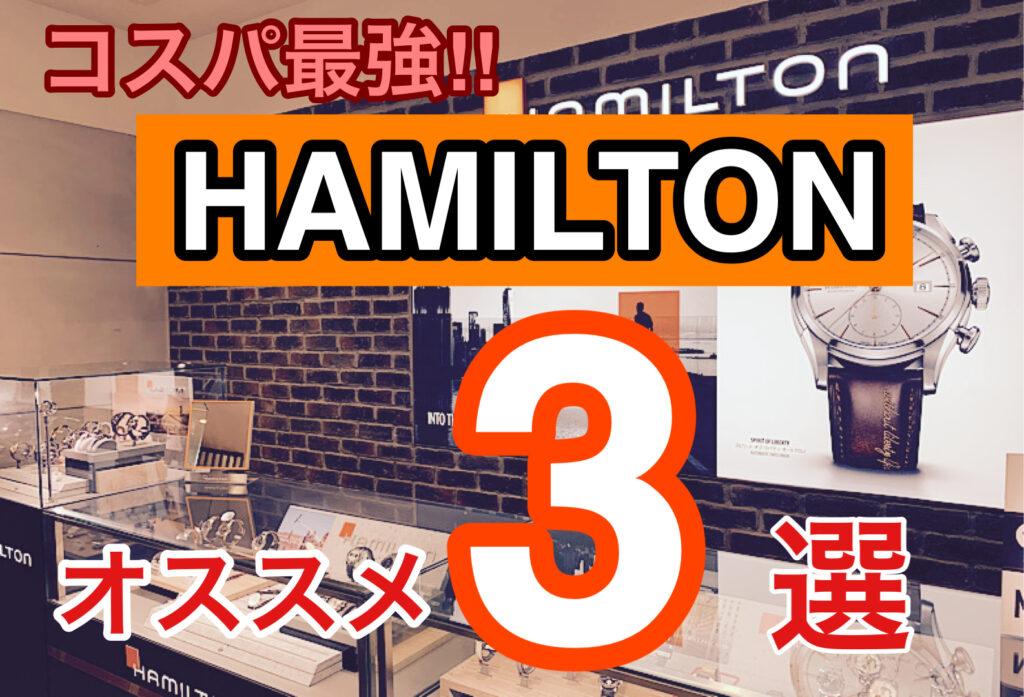 【動画】いわき市 驚異のコスパ!人気腕時計ハミルトンおすすめ3選