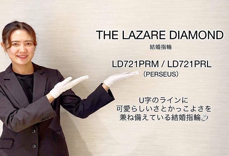 【動画】富山市 THE LAZARE DIAMOND 結婚指輪 -PERSEUS- LD721PRM/LD721PRL