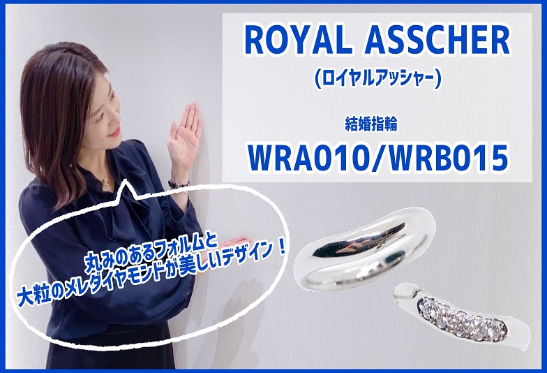 【動画】金沢・野々市 ROYAL ASSCHER〈ロイヤルアッシャー〉結婚指輪 WRA010/WRB015