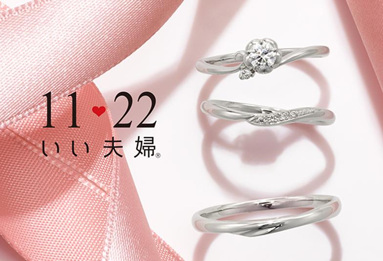 【浜松市婚約指輪・結婚指輪】安いだけじゃない!デザインもアレンジも豊富なブランド「いい夫婦ブライダル」とは?
