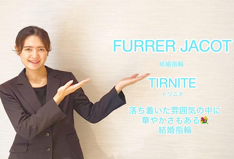 【動画】富山市 FURRER JACOT 結婚指輪 TRINITE(トリニテ)