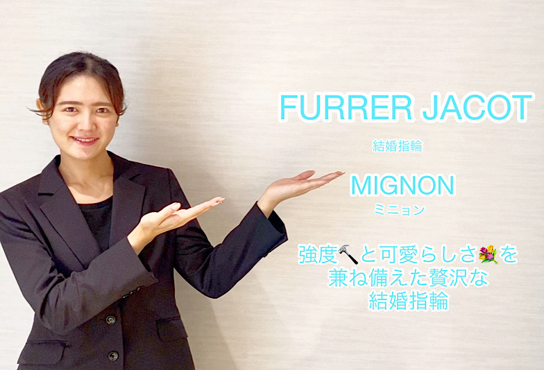 【動画】富山市 FURRER JACOT 結婚指輪 MIGNON(ミニョン)