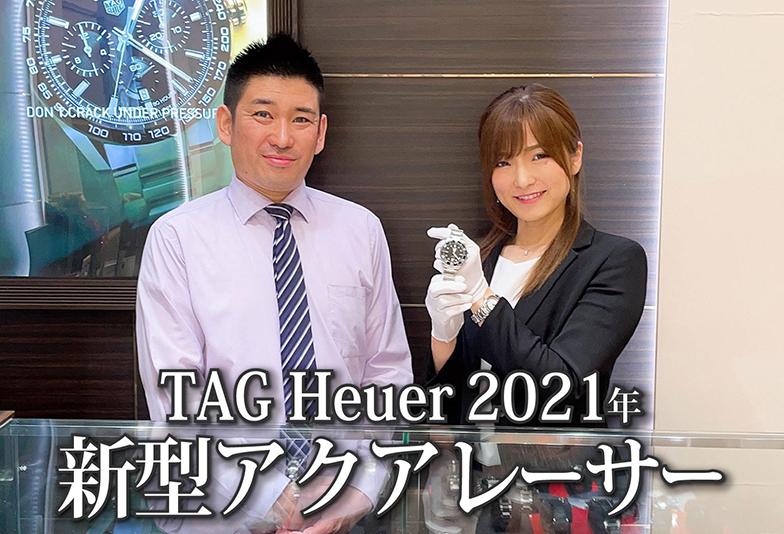 タグホイヤー 2021年新型アクアレーサー登場!新旧のアクアレーサーを比べてみた。