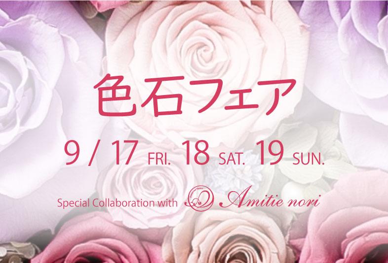 【静岡市】Amitie nori(アミティエノリ)×LUCIR-K 色石フェア2021開催!