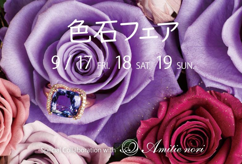 【静岡市】色石フェア202109開催!