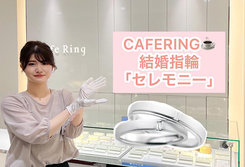 【動画】福井市CAFERING(カフェリング)結婚指輪『セレモニー』