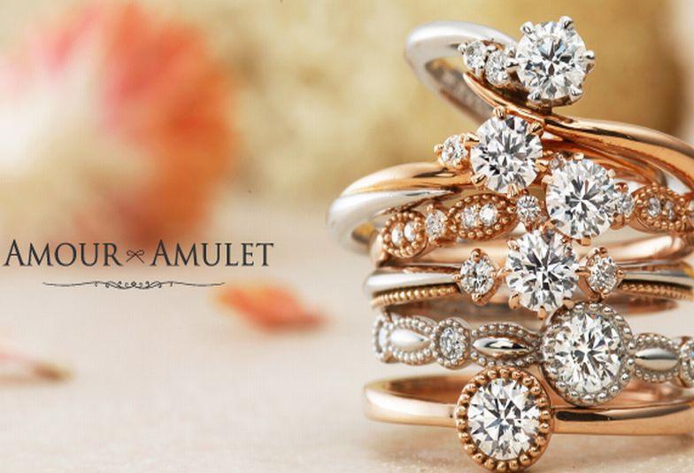 【姫路市】プラチナとゴールドの良いとこどり⁉「AMOUR AMULET」のセットリング