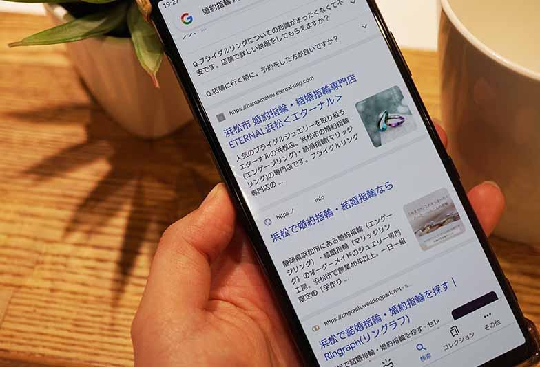 スマートフォン 検索画面