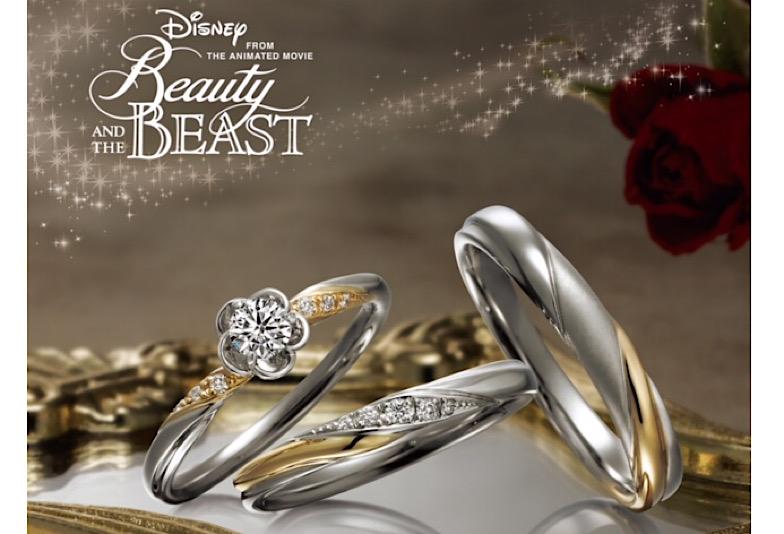 【新潟市】美女と野獣の結婚指輪・婚約指輪【期間・数量限定】