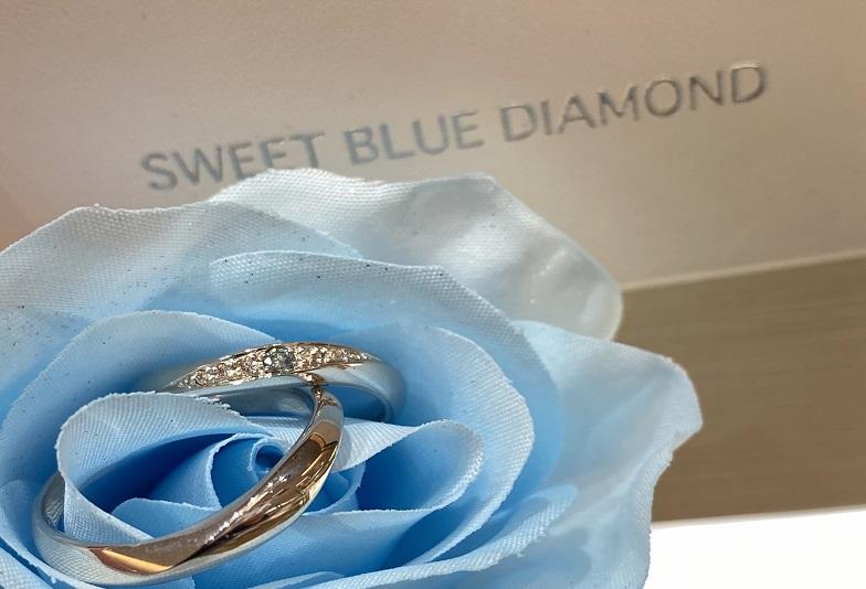 【京都市】幸せを呼ぶブルーダイヤ?オシャレ花嫁に人気な結婚指輪スイートブルーダイヤモンドのご紹介