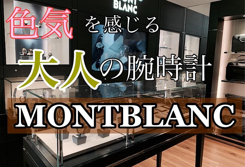 【動画】いわき市 手が届く複雑機構!MONTBLANC(モンブラン)腕時計