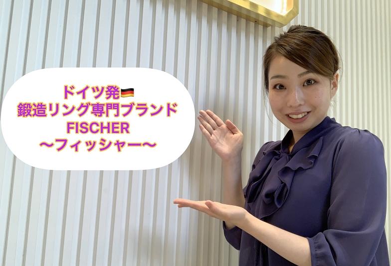 【動画】金沢市 FISCHER(フィッシャー)結婚指輪  9650260/ 9750260