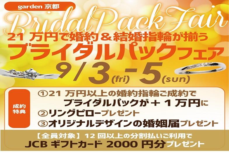 【京都市】関西初!婚約指輪と結婚指輪が21万円からセットで揃うお得なブライダルパックプランのご紹介