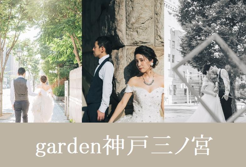 【神戸三ノ宮】¥59,800~本格的なフォトウェディング・前撮りが出来ちゃいます!!