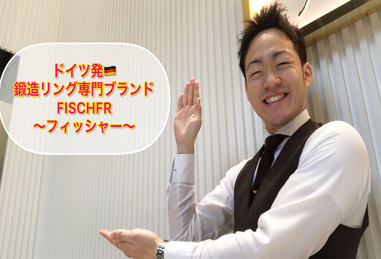 【動画】金沢市 FISCHER(フィッシャー)結婚指輪  9650139/ 9750139