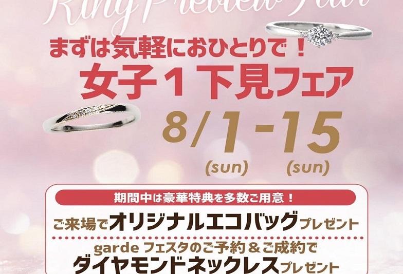 【京都市】まずは女性様一人で下見!上手くいく婚約指輪探し・お得な「女子1下見フェア」のご紹介
