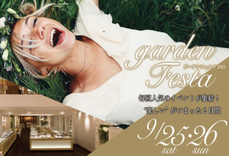 【姫路市】お得に楽しく結婚指輪,婚約指輪を買うなら9/25.26のgardenフェスタに行くしかない!