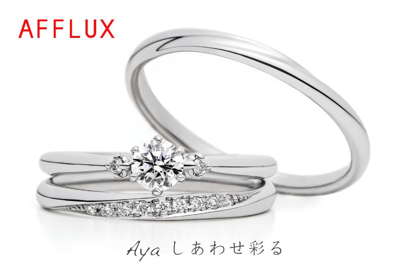 【福島市】ふたりの想いを大切にする婚約指輪【AFFLUX】