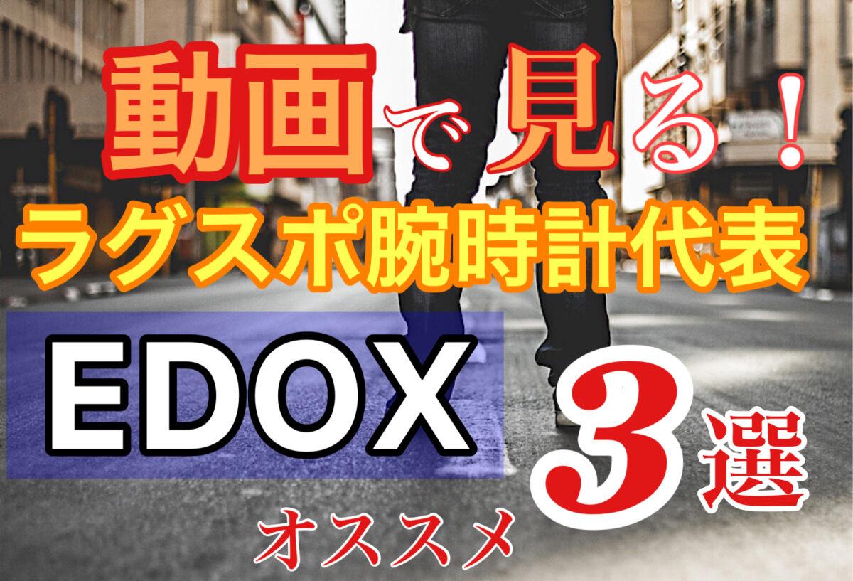【動画】いわき市 その存在感、お値段以上!オススメEDOX(エドックス)3選