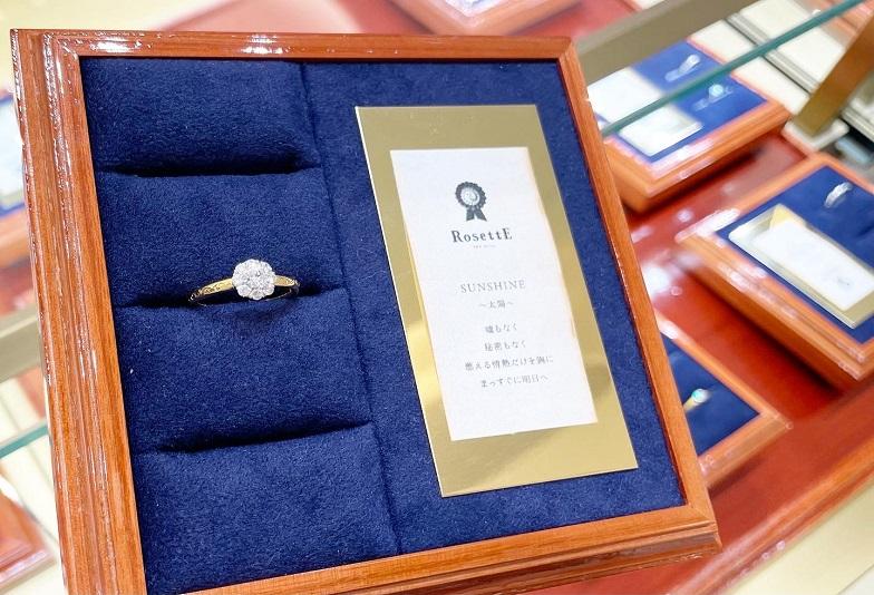 ロゼットジュエリーリフォーム婚約指輪