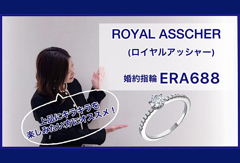 【動画】金沢・野々市 ROYAL ASSCHER〈ロイヤルアッシャー〉婚約指輪 ERA688