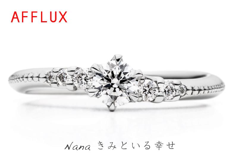 【会津若松市】ふたりの想いを大切にする婚約指輪【AFFLUX】