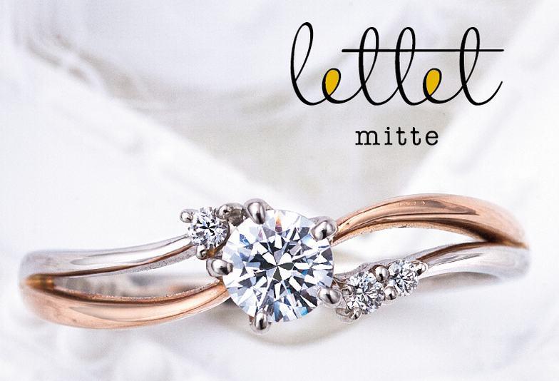 レテットミッテ 婚約指輪 スキャット