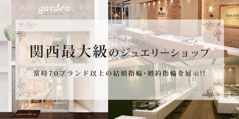 ガーデン神戸三ノ宮 結婚指輪 婚約指輪 セレクトショップ メイン画像