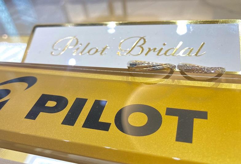 【京都市】「万年筆で有名なPilot(パイロット)が結婚指輪も!?」高い技術力から生まれた高品質なリング紹介